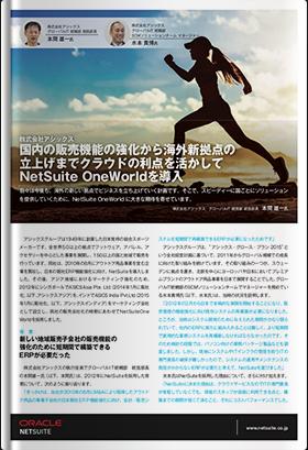 国内の販売機能の強化から海外新拠点の立上げまでクラウドの利点を活かしてNetSuite OneWorldを導入