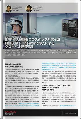 ERP導入経験ゼロのスタッフが挑んだNetSuite OneWorld導入によるグローバル経営管理