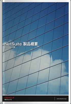NetSuite 製品概要 2020年3月版