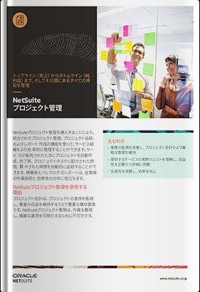 NetSuiteプロジェクト管理
