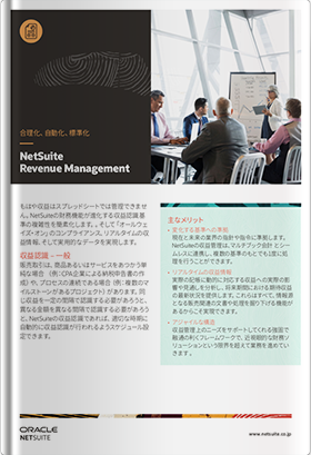 NetSuite 収益管理