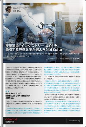 産業革命「インダストリー 4.0」を牽引する先進企業が選んだNetSuite