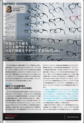常識をうち破るメガネ専門サイトの次世代戦略をサポートするNetSuite