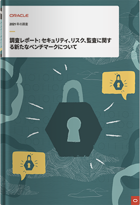 調査レポート: セキュリティ、リスク、監査に関する新たなベンチマークについて