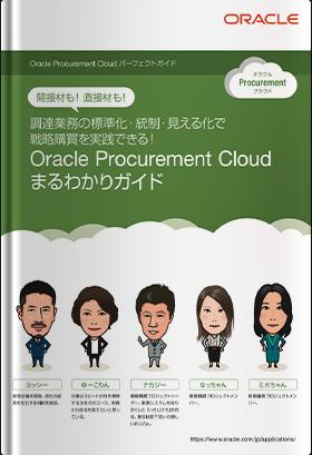 調達業務の標準化・統制・見える化で戦略購買を実践できる!Oracle Procurement Cloudまるわかりガイド