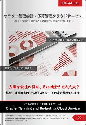 オラクル管理会計・予算管理クラウドサービス