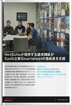 NetSuiteが提供する請求機能がSaaS企業Smartsheetの急成長を支援