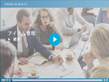 期間限定公開: NetSuite研修動画コンテンツ「アイテム管理概要」