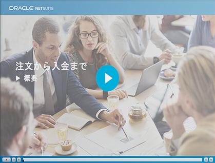 期間限定公開: NetSuite研修動画コンテンツ「注文から入金まで: 概要」