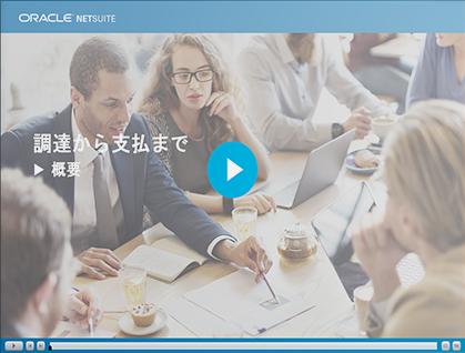 期間限定公開: NetSuite研修動画コンテンツ「調達から支払いまで: 概要」