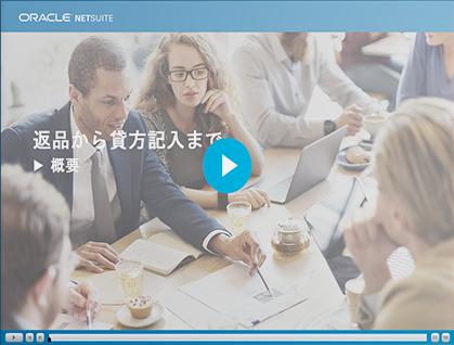 期間限定公開: NetSuite研修動画コンテンツ「返品から貸方記入まで: 概要」