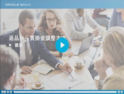 期間限定公開: NetSuite研修動画コンテンツ 「返品から買掛金調整まで: 概要」