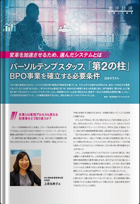 パーソルテンプスタッフ、「第2の柱」BPO事業を確立する必要条件