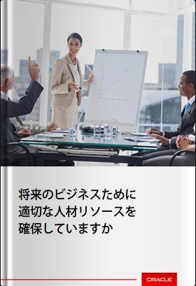 【ホワイトペーパー】将来のビジネスのために適切な人材リソースを確保していますか