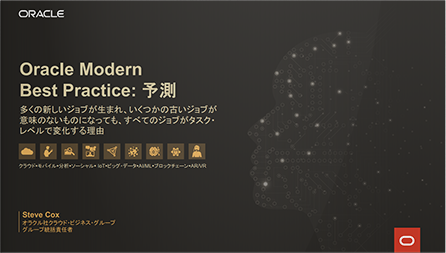 Oracle Modern Best Practice: 予測