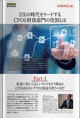 DXの時代をリードするCFOと財務部門の役割とは
