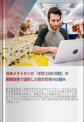 日本メクトロンが「年間2,500時間」の業務改善で選択した販売管理の仕組み