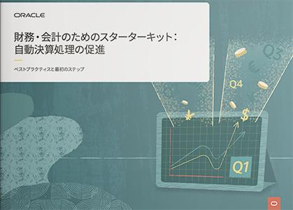 財務・会計のためのスターターキット:自動決算処理の促進