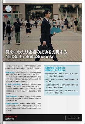 将来にわたり企業の成功を支援するNetSuite SuiteSuccess