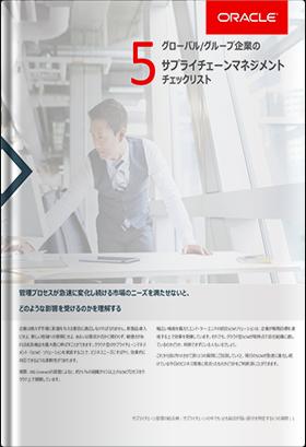 グローバル/グループ企業の5サプライチェーンマネジメントチェックリスト
