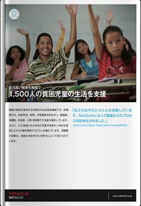 1,500人の貧困児童の生活を支援