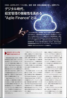 """デジタル時代、経営管理の機敏性を高める""""Agile Finance""""とは"""