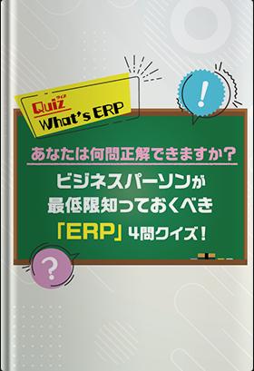 ビジネスパーソンが最低限知っておくべき「ERP」4問クイズ