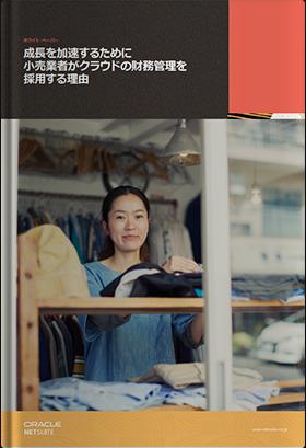 成長を加速するために小売業者がクラウドの財務管理を採用する理由