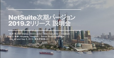 NetSuite2019.2 新機能説明