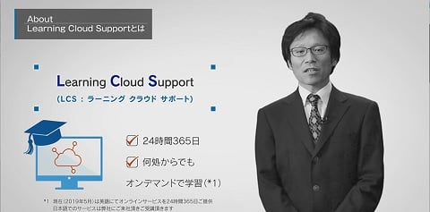 Oracle NetSuite Learning Cloud Supportのご案内