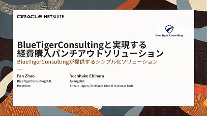Blue Tiger Consulting + NetSuiteで実現する </br>  経費購入プロセスの省力化