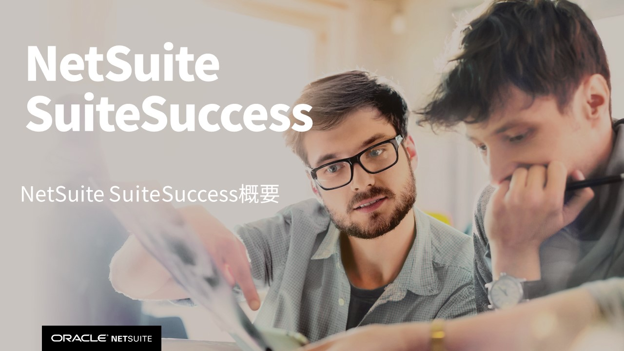 NetSuite SuiteSuccess 概要