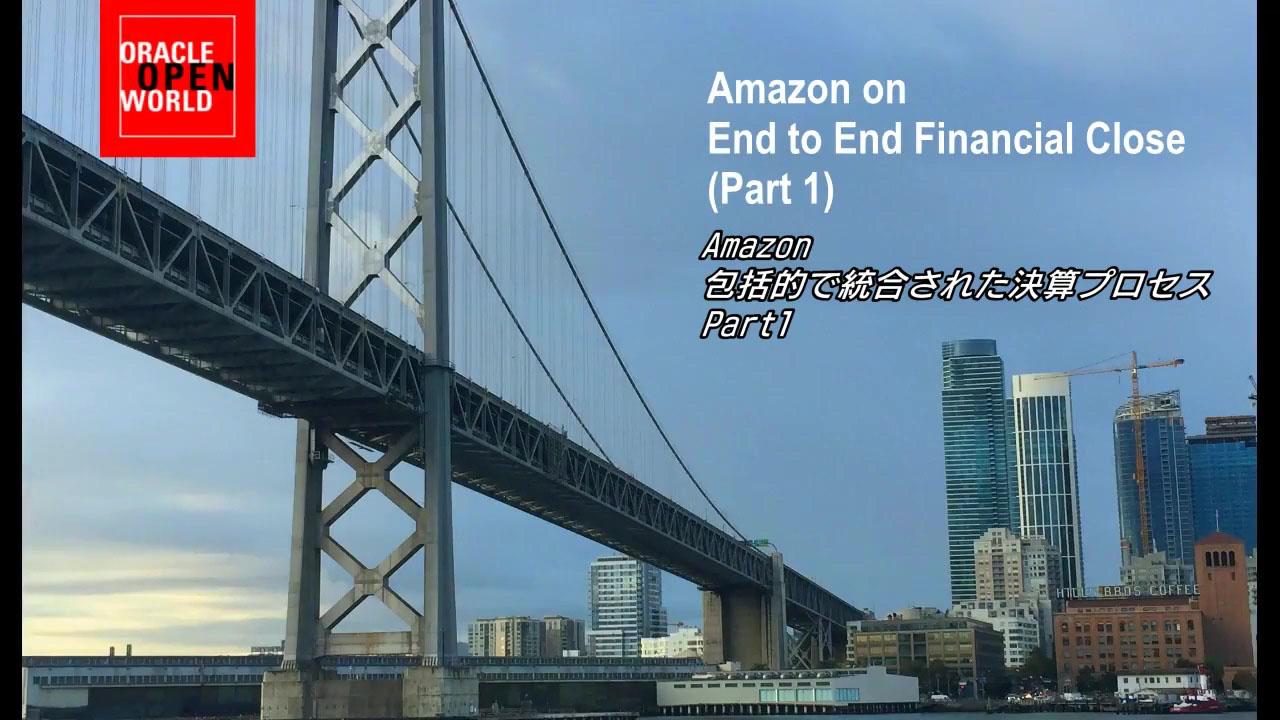 Amazon 包括的で統合された決算プロセス Part 1