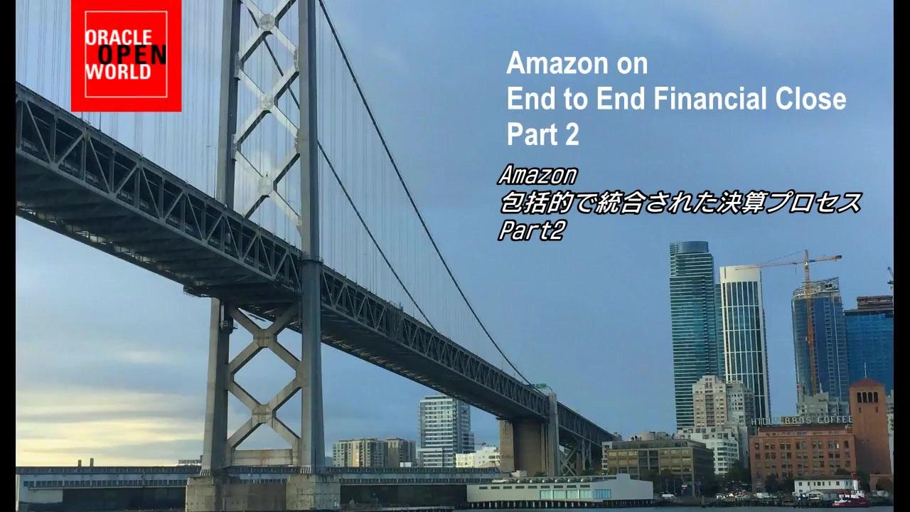 Amazon 包括的で統合された決算プロセス Part 2
