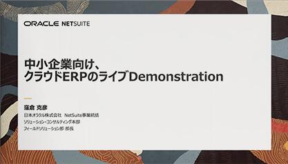 【動画】中小企業向けクラウドERPのライブDemonstration