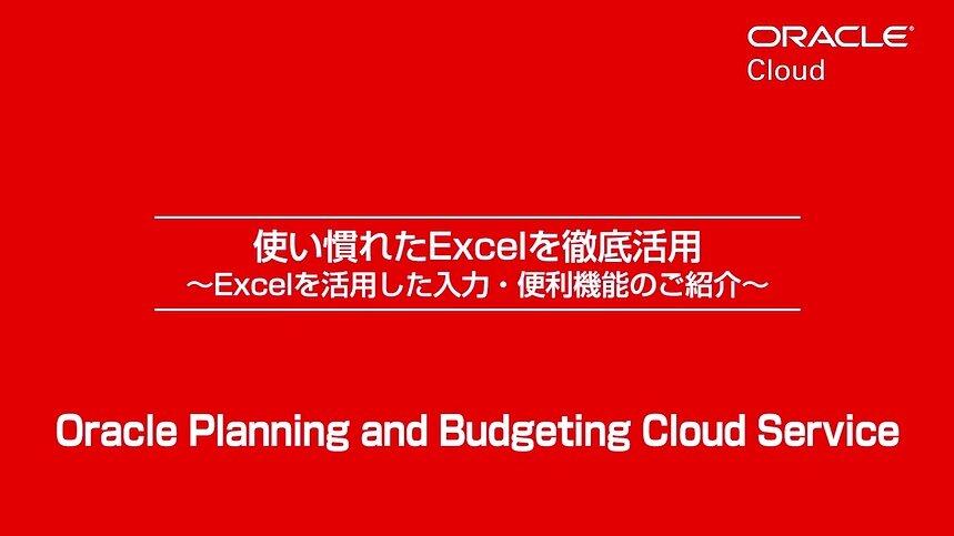 使い慣れたExcelを徹底活用 ~Excelを活用した入力・便利機能のご紹介~