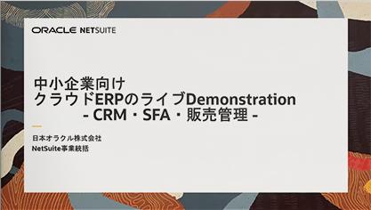 【動画】中小企業向けクラウドERPのライブDemonstration(CRM/SFA、販売管理)